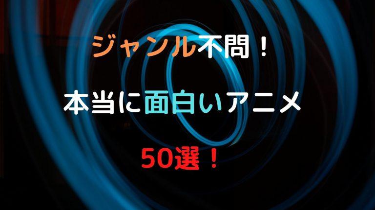ジャンル不問!面白いアニメ50選!